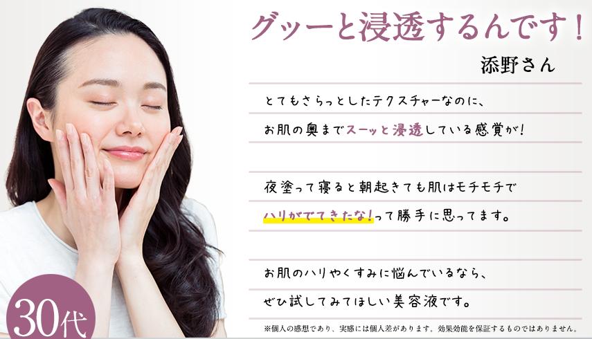 添野さん30代女性の感想