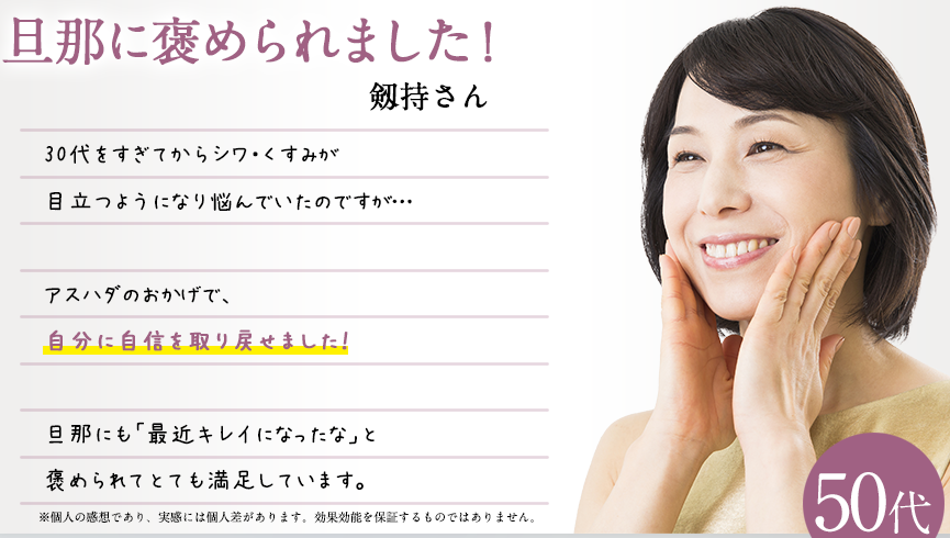 剣持さん50代女性の感想
