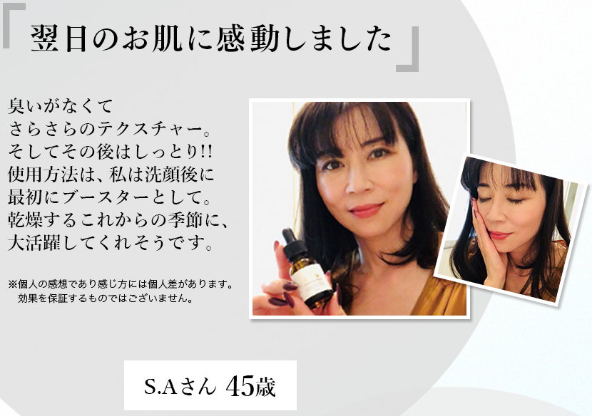 S.Aさん45歳女性の喜びの声
